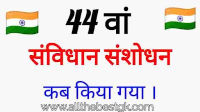 44 va Samvidhan sanshodhan by all the best GK