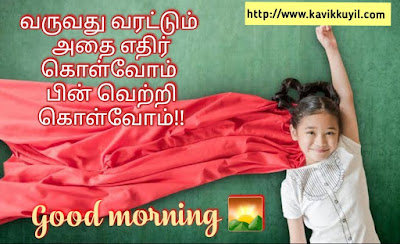 good morning pictures tamil