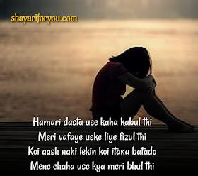 Hindi Dard shayari / English dard shayari /shayari photo /shayari image