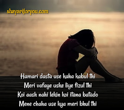 Hindi Dard shayari / English dard shayari /shayari photo /shayari image