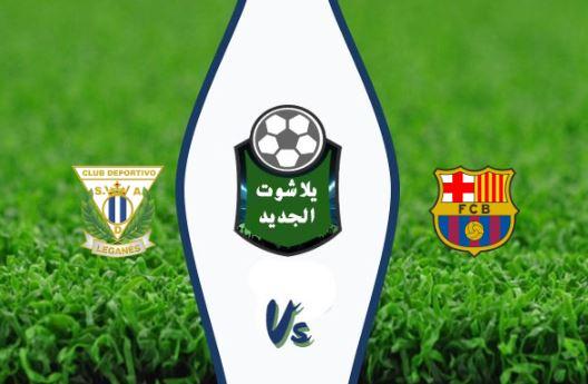 نتيجة مباراة برشلونة وليجانيس اليوم الخميس 30-01-2020 كأس ملك إسبانيا
