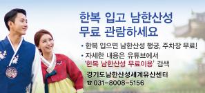 경기도, 한복 입으면 남한산성 행궁 입장료와 주차요금 '무료'