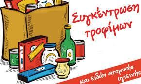 Ηγουμενίτσα:Συλλογή Τροφίμων Εν Όψει Χριστουγέννων Από Τον ΠΡΩΤΕΑ