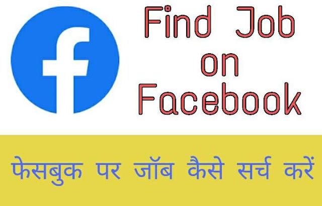 Facebook पर जॉब कैसे search करें