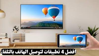 افضل 4 تطبيقات لتوصيل الهاتف بشاشة التلفاز