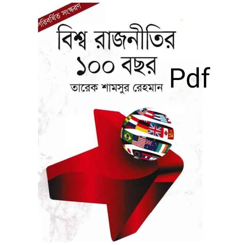 বিশ্ব রাজনীতির ১০০ বছর pdf Download || bisso rajnitir 100 bosor book Pdf