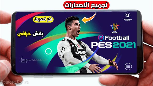 تحميل لعبة بيس 2021 موبايل تحديث الاخير باتش رهيب اطقم وشعارات أصلية PES 2021 Mobile للاندرويد