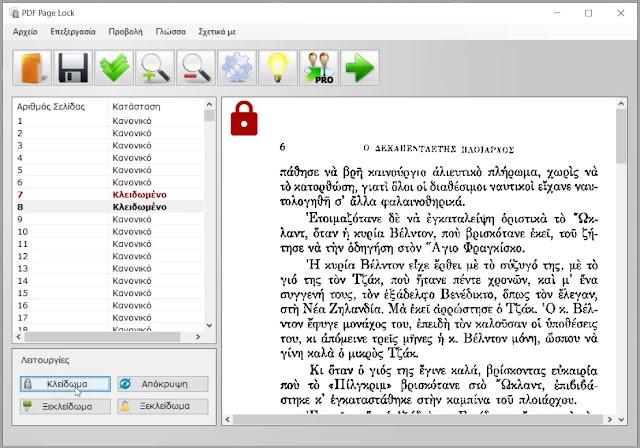 PDF Page Lock : Κλειδώστε σελίδες σε οποιοδήποτε έγγραφο pdf