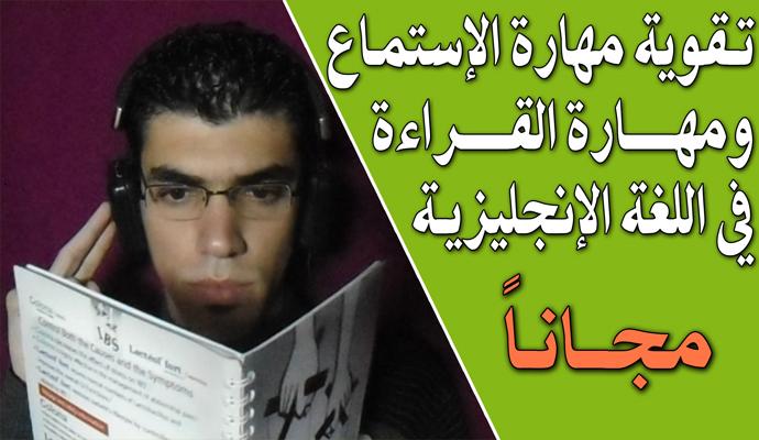 هل تريد تقوية مهارة الإستماع والقراءة في اللغة الإنجليزية مجاناً؟ شاهد الفيديو