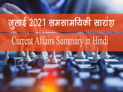 जुलाई 2021 समसामयिकी  सार  July 2021 Current Affair Summary in Hindi