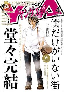 manga spin off boku dake ga inai machi