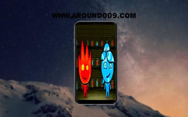 تحميل لعبة الماء والنار للاندريد والايفون | Fire And Water apk | رابط مباشر