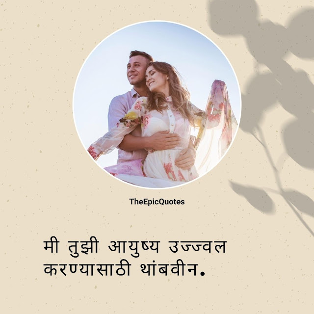 Love Marathi quotes status