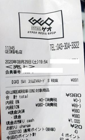 GEO ゲオ 稲毛店 2020/8/29のレシート