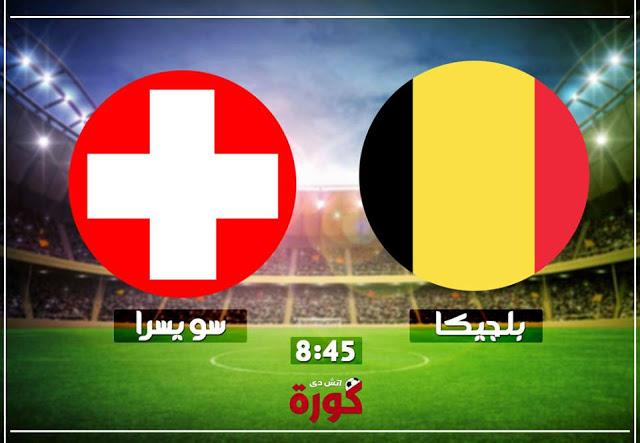 مشاهدة مباراة بلجيكا وسويسرا بث مباشر 12-10-2018 دوري الأمم الأوروبية