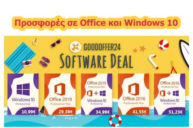 Εκπληκτικές τιμές σε Office και Windows 10