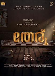 theru malayalam movie download, theru malayalam movie online, theru malayalam movie cast, theru malayalam movie songs download, mallurelease