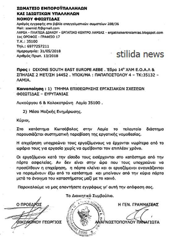 Σωματείο εμποροϋπαλλήλων και ιδιωτικών υπαλλήλων νομού Φθιώτιδας