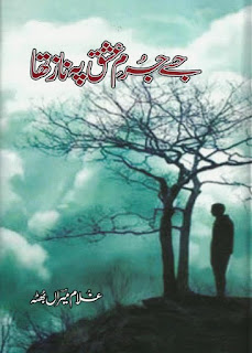Jisse jurm e ishq pe naaz tha by Ghulam Miran Bhutta Online Reading