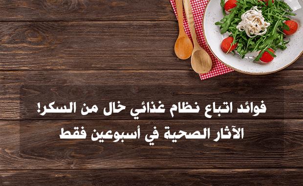 فوائد اتباع نظام غذائي خال من السكر! الآثار الصحية في أسبوعين فقط