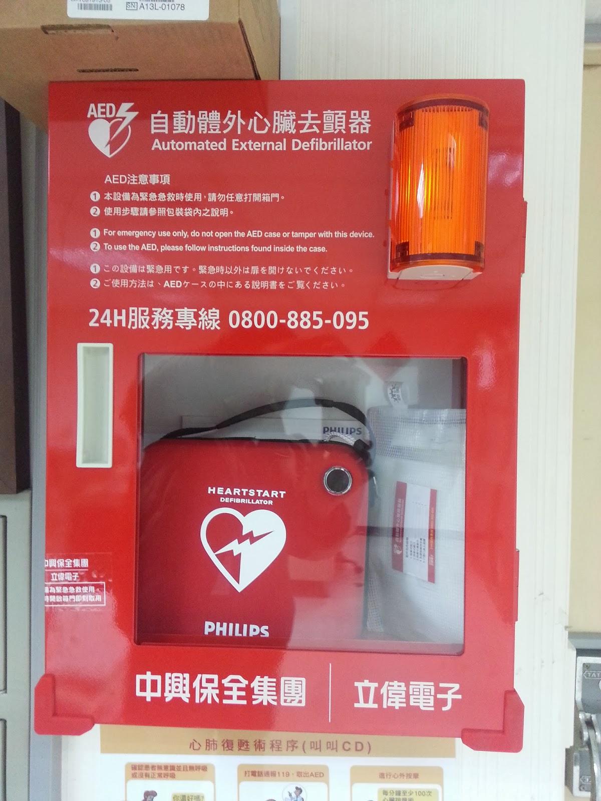 Arthur's simple life 我的淡定生活 : 自動體外心臟去顫器(Automated External Defibrillator。AED)