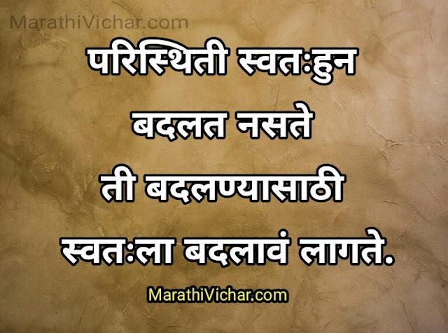 marathi motivational kavita