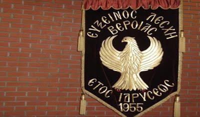 Η ΕΛΒέροιας οπως και οι υπόλοιποι ποντιακοί σύλλογοι σε όλη την Ημαθία στήριξαν με πολλές εκδηλώσεις την ημέρα μνήμης της γενοκτονίας των Ελλήνων του Πόντου.Αυτοί που δεν μας παρακολουθούν στις δραστηριότητες μας, ακόμα και οι πιο κακόπιστοι, να σιωπήσουν