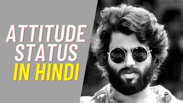 99+ Attitude Status for FB in Hindi | WhatsApp, Facebook Attitude Status