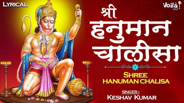 lyrics of hanuman chalisa | GULSHAN KUMAR I HARIHARAN