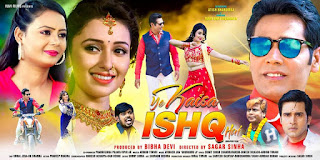 Ye Kaisa ishq Hai Bhojpuri Movie poster and picture