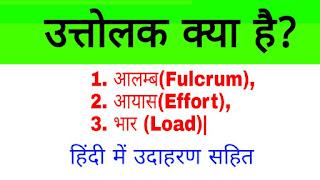 उत्तोलक (lever) किसे कहते हैं? क्या होता है? प्रकार, सिद्धांत, उदाहरण सहित (Uttolak In Hindi)