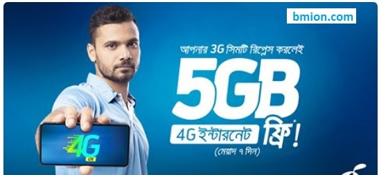 Grameenphone 4G SIM Replacement 5GB Internet Free ! Collect/Replace 4G SIM From any Grameenphone Center