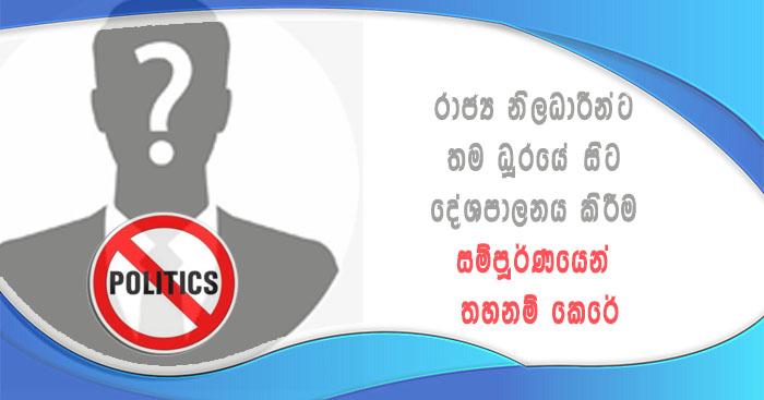 https://www.gossiplanka.com/2020/06/public-officers-banned-politcs.html