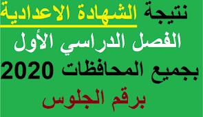 نتيجة الشهادة الإعدادية 2020 محافظة سوهاج