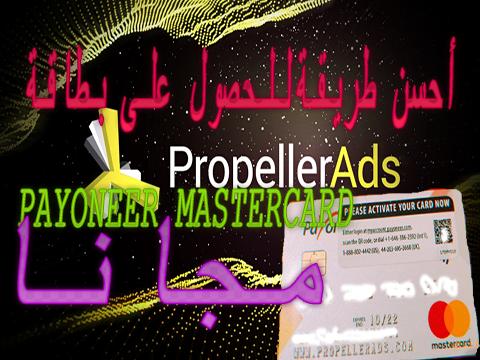 تعرف على أحسن طريقة للحصول على بطاقة بايونير MasterCard مجانا عبر propellerads 2020