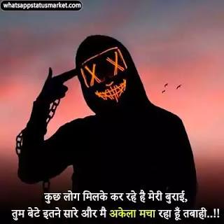 badmashi status in hindi images