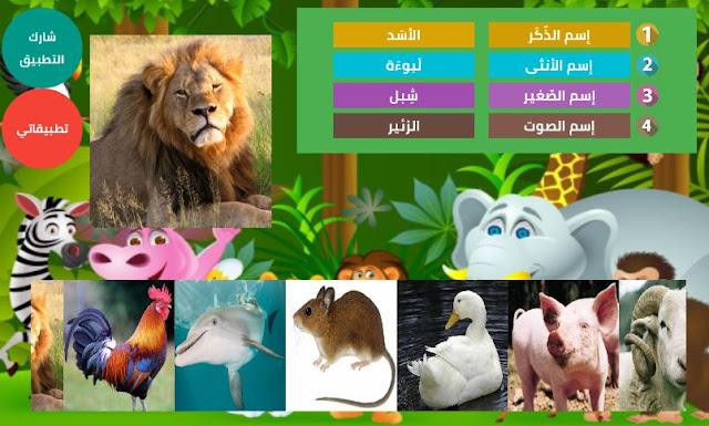 تطبيق أسماء صغار و إناثُ و ذكور و أصوات الحيوانات بالصوت و الصورة | موسوعة الحيوان P4