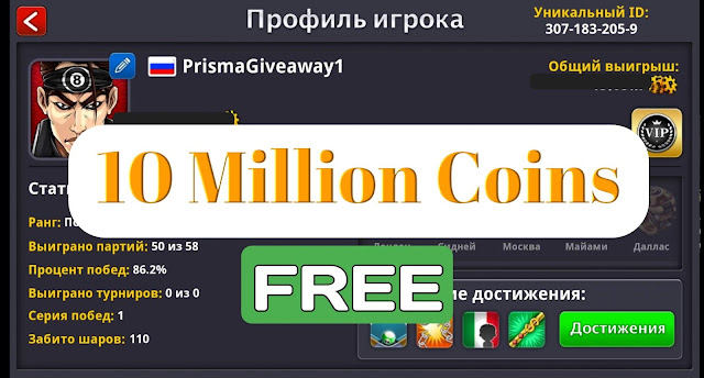 8 ball Pool Coins for free
