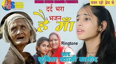 Tu Kitni Achhi Hai Sunita Swami Ringtone Download Mohit Lyrics Latest Song Lyrics