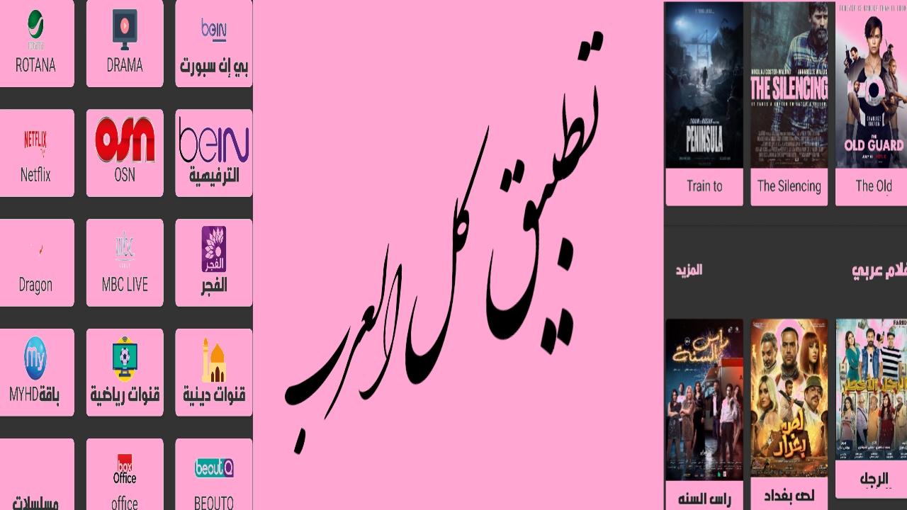 ياعيوني شاهد قنوات عربية رياضية وسينمائية بدون انقطاعات/+king-pro