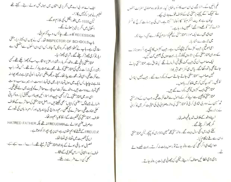 Talash Book By Mumtaz Mufti Pdf