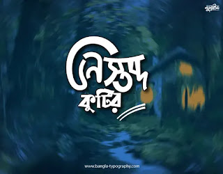 Recommended; Most Viewed; See the best Bengali typography, Bangla Lettering design. Mustafa Saeed Mustaqim. নিস্তব্দ কুটির- গল্প
