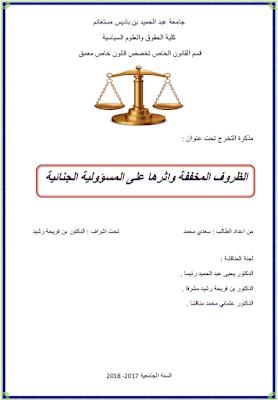مذكرة ماستر: الظروف المخففة وأثرها على المسؤولية الجنائية PDF