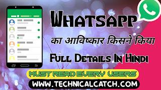 whatsapp-ka-avishkar-kisne-kiya