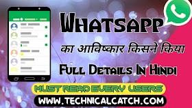 Whatsapp का आविष्कार किसने किया ? पूरी जानकारी हिंदी में