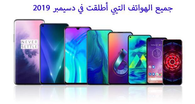 Realme X2 وVivo V17 وTecno Spark Power هي جميع الهواتف الذكية التي أطلقت في شهر ديسمبر 2019 (تعرف على مواصفاتها التقنية وأسعارها).