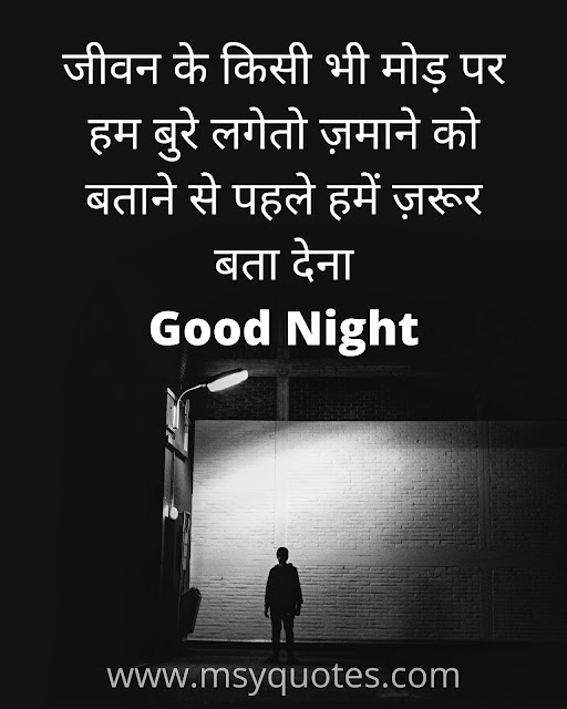 Best Good Night Quotes In Hindi Photo