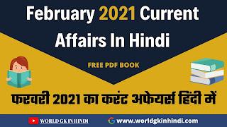 Best 50 February 2021 Current Affairs In Hindi | फरवरी 2021 का करंट अफेयर्स हिंदी में