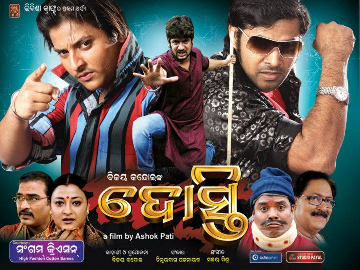 odia full movie a to z download 2017