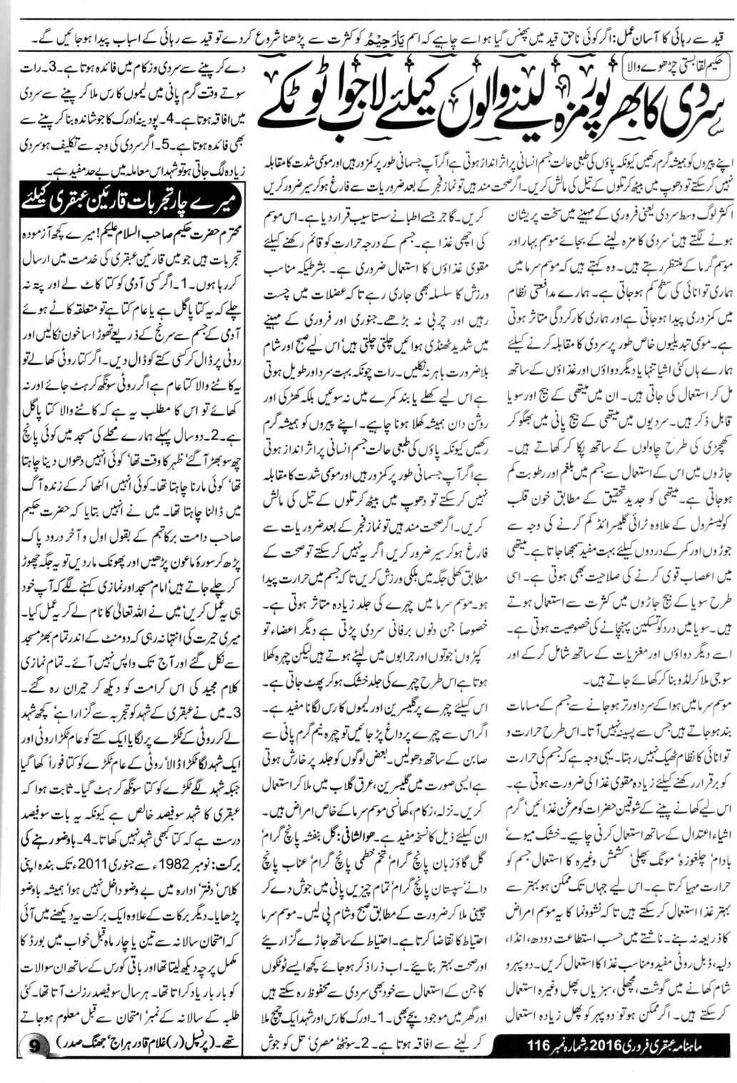 Page 9 Ubqari Magazine February 2016